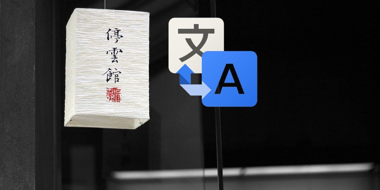 El Traductor de Google lleva la traducción simultánea a los auriculares