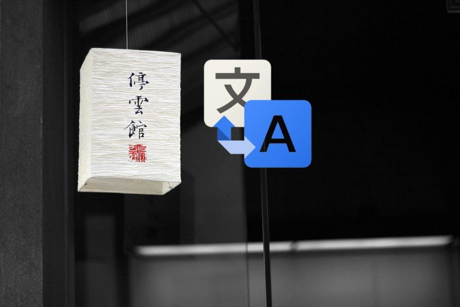 El Traductor de Google ya traduce simultáneamente desde auriculares inteligentes
